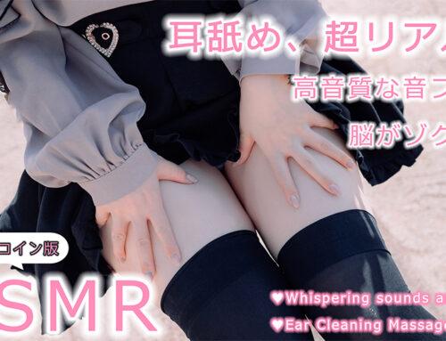 【钻石专享】持续分享Rizunya的日语ASMR音声视频福利资源合集